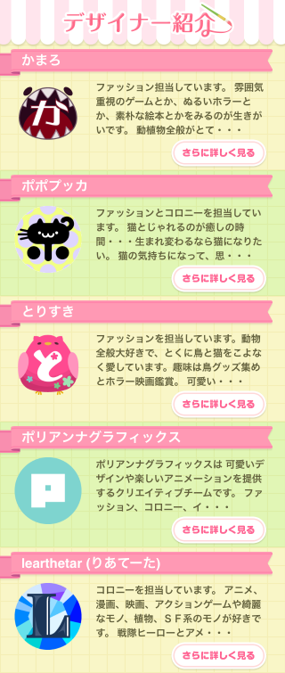 ポケコロガチャ籠中の姫と藤の庭(デザイナー紹介一覧)