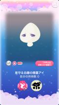 ポケコロガチャ籠中の姫と藤の庭(ファッション小物004見守る白藤の精霊アイ)