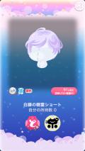 ポケコロガチャ籠中の姫と藤の庭(ファッション小物005白藤の精霊ショート)