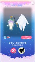 ポケコロガチャ籠中の姫と藤の庭(ファッション小物007やさしく照らす藤灯篭)