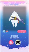 ポケコロガチャ籠中の姫と藤の庭(ファッション小物008藤花の霊刀)