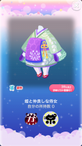 ポケコロガチャ籠中の姫と藤の庭(ファッション小物010姫と仲良しな侍女)