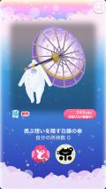 ポケコロガチャ籠中の姫と藤の庭(ファッション小物011偲ぶ想いを隠す白藤の傘)