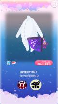 ポケコロガチャ籠中の姫と藤の庭(ファッション小物013藤螺鈿の扇子)