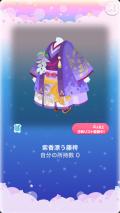 ポケコロガチャ籠中の姫と藤の庭(ファッション小物104紫香漂う藤袴)