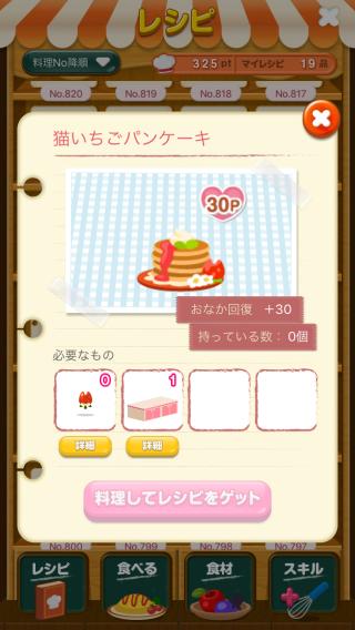 ポケコロレシピ(805猫いちごパンケーキ)
