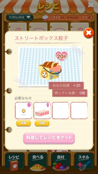 ポケコロレシピ(982ストリートボックス餃子)