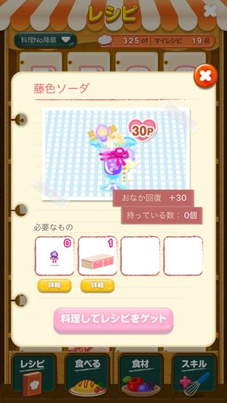 ポケコロレシピ(989藤色ソーダ)