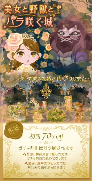 ポケコロ復刻ガチャ美女と野獣とバラ咲く城(お知らせ)