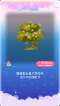 ポケコロ復刻ガチャ美女と野獣とバラ咲く城(インテリア007咲き乱れるバラの木)