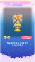 ポケコロ復刻ガチャ美女と野獣とバラ咲く城(コロニー001魔法の光をまとうバラの木)