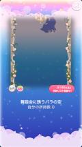 ポケコロ復刻ガチャ美女と野獣とバラ咲く城(コロニー002舞踏会に誘うバラの空)