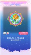 ポケコロ復刻ガチャ美女と野獣とバラ咲く城(コロニー003輝くステンドグラスの星)