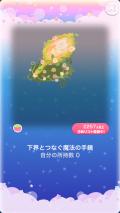 ポケコロ復刻ガチャ美女と野獣とバラ咲く城(コロニー010下界とつなぐ魔法の手鏡)