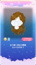 ポケコロ復刻ガチャ美女と野獣とバラ咲く城(ファッション001光輝く美女の艶髪)