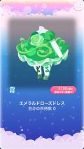 ポケコロ復刻ガチャ美女と野獣とバラ咲く城(ファッション006エメラルドローズドレス)