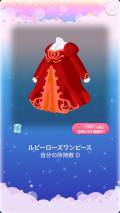 ポケコロ復刻ガチャ美女と野獣とバラ咲く城(ファッション007ルビーローズワンピース)