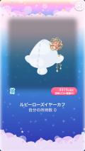 ポケコロ復刻ガチャ美女と野獣とバラ咲く城(小物006ルビーローズイヤーカフ)