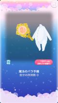 ポケコロ復刻ガチャ美女と野獣とバラ咲く城(小物009魔法のバラ手鏡)