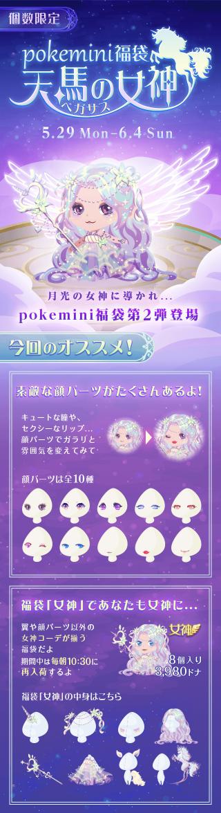 ポケコロ福袋2017pokemini福袋天馬の女神(お知らせ)