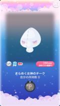 ポケコロ福袋2017pokemini福袋天馬の女神(006きらめく女神のチーク)