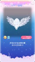 ポケコロ福袋2017pokemini福袋天馬の女神(101天をかける女神の翼)