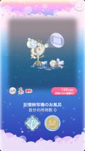 ポケコロVIPガチャ時の女神と記憶の駅(インテリア003記憶映写機のお風呂)