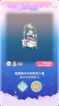ポケコロVIPガチャ時の女神と記憶の駅(インテリア004時間旅行の切符売り場)