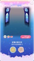ポケコロVIPガチャ時の女神と記憶の駅(コロニー003記憶の駅の空)