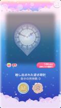 ポケコロVIPガチャ時の女神と記憶の駅(コロニー009映し出された逆さ時計)