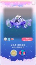 ポケコロVIPガチャ時の女神と記憶の駅(ファッション小物003ゆらめく時の女神)
