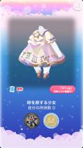 ポケコロVIPガチャ時の女神と記憶の駅(ファッション小物006時を旅する少女)