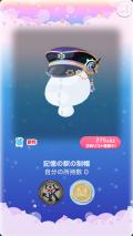 ポケコロVIPガチャ時の女神と記憶の駅(ファッション小物009記憶の駅の制帽)