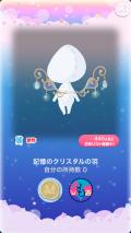 ポケコロVIPガチャ時の女神と記憶の駅(ファッション小物011記憶のクリスタルの羽)