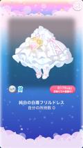 ポケコロVIPガチャ白苺のひととき(ファッション003純白の白苺フリルドレス)