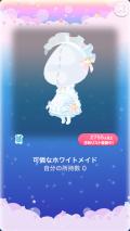 ポケコロVIPガチャ白苺のひととき(ファッション005可憐なホワイトメイド)