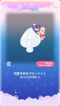 ポケコロイベントウェディング・アフター・パーティールーレット(001【ファッション&小物】初夏を彩るブルーハット)