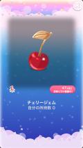 ポケコロイベントウェディング・アフター・パーティールーレット(002【インテリア】チェリージェム)