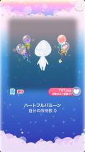 ポケコロイベントハートフルギフトカラフルアニバルーン(009【ファッション&小物】ハートフルバルーン)