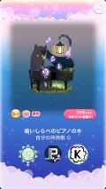 ポケコロガチャあけない森のしらべ(001【コロニー】暗いしらべのピアノの木)