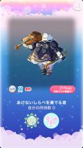 ポケコロガチャあけない森のしらべ(014【ファッション小物】あけないしらべを奏でる者)