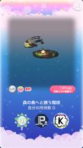 ポケコロガチャあけない森のしらべ(016【コロニー】森の奥へと誘う階段)