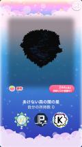 ポケコロガチャあけない森のしらべ(022【コロニー】あけない森の闇の星)