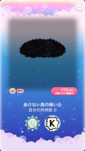 ポケコロガチャあけない森のしらべ(023【コロニー】あけない森の暗い丘)