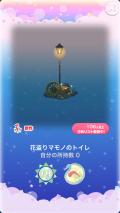 ポケコロガチャあけない森のしらべ(031【インテリア】花盗りマモノのトイレ)