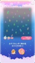 ポケコロガチャけろりん♪バスタイム(005【コロニー】カラフルしずく柄の空)