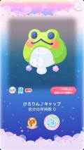 ポケコロガチャけろりん♪バスタイム(006【ファッション&小物】けろりん♪キャップ)