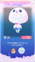ポケコロガチャけろりん♪バスタイム(011【ファッション&小物】てるてる風ポンチョセット)