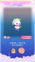 ポケコロガチャけろりん♪バスタイム(014【コロニー】ごきげん♪てるてる)