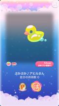 ポケコロガチャけろりん♪バスタイム(018【コロニー】ぷかぷか♪アヒルさん)